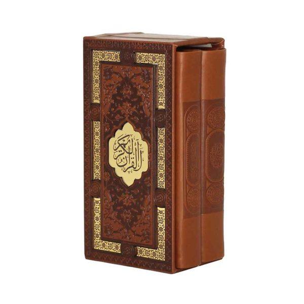پک دو جلدی قرآن و مفاتیح الجنان پیام عدالت