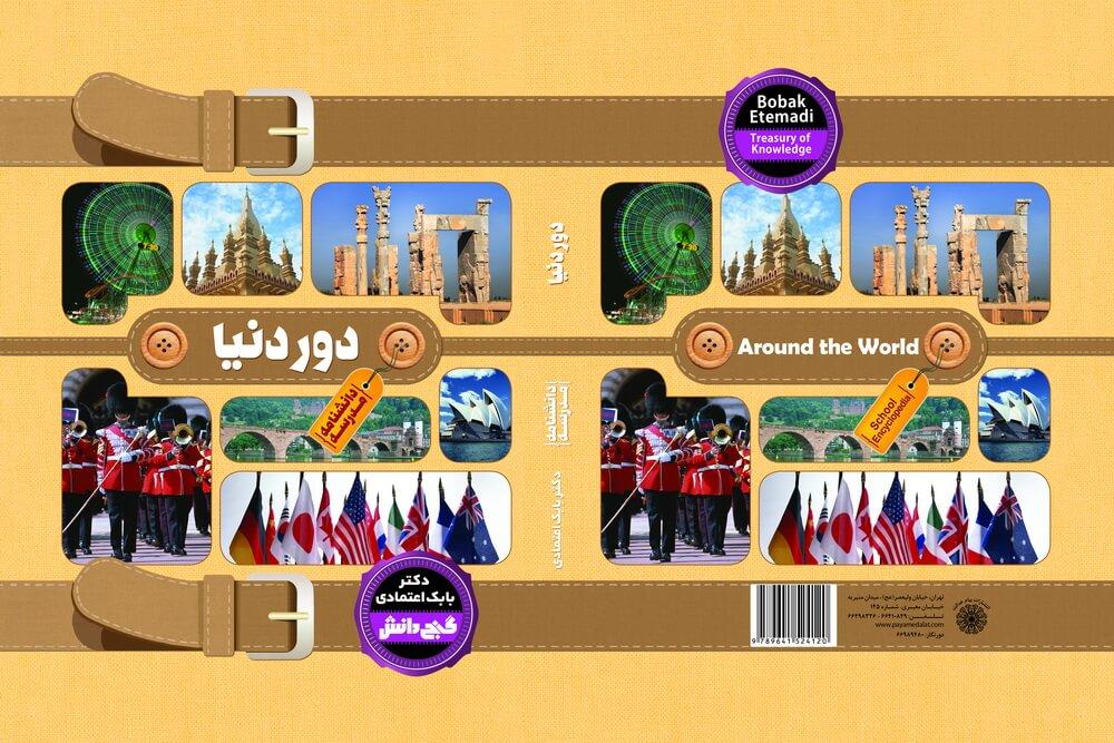کتاب گنج دانش دور دنیا