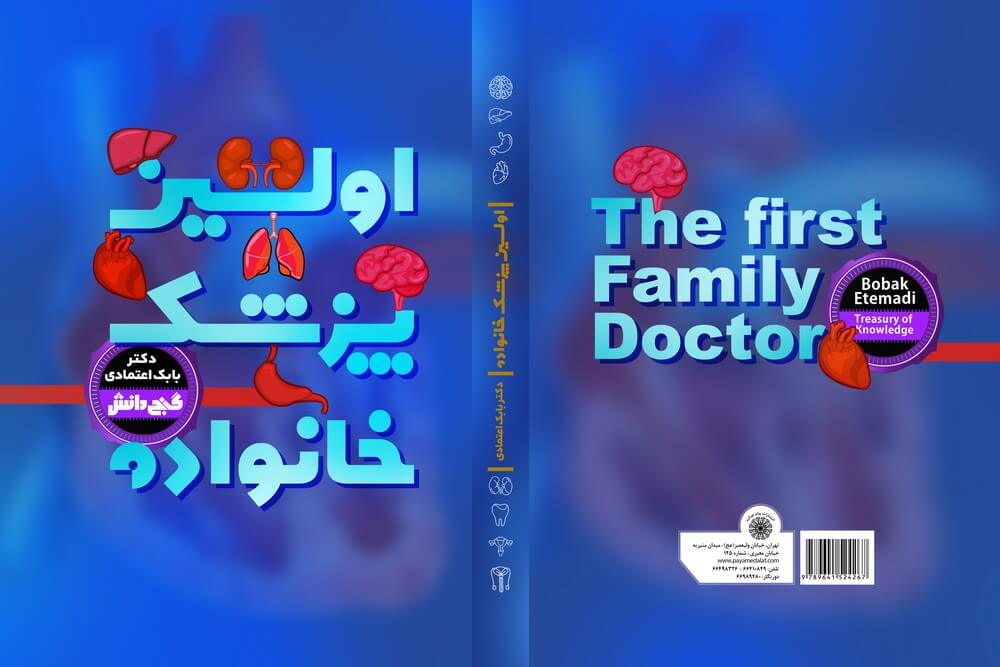 کتاب گنج دانش اولین پزشک خانواده