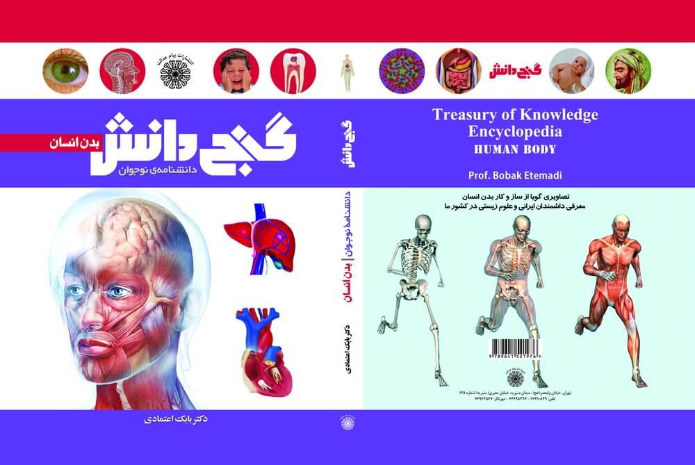 کتاب گنج دانش بدن انسان