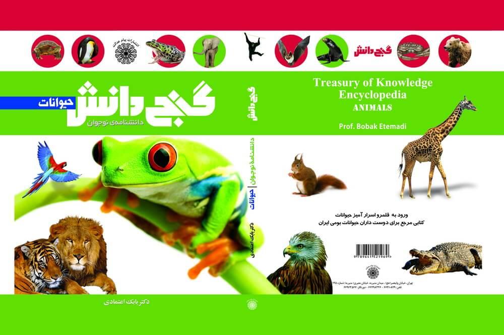 گنج دانش حیوانات