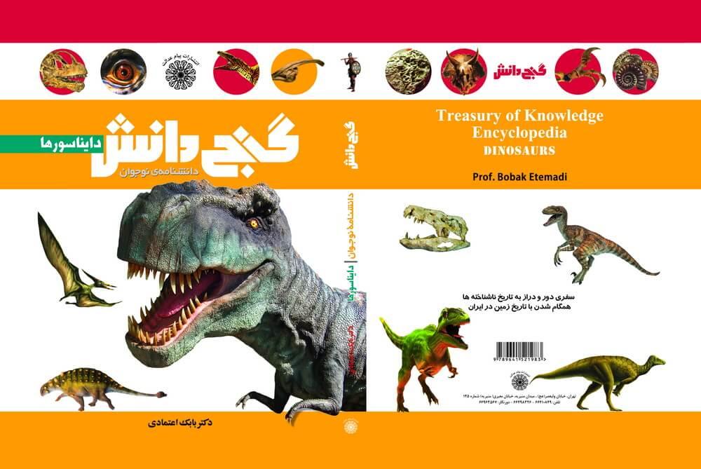 کتاب گنج دانش دایناسورها