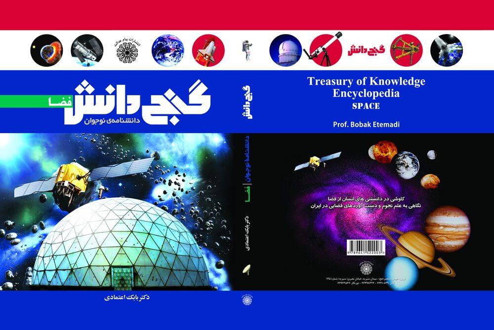 گنج دانش فضا