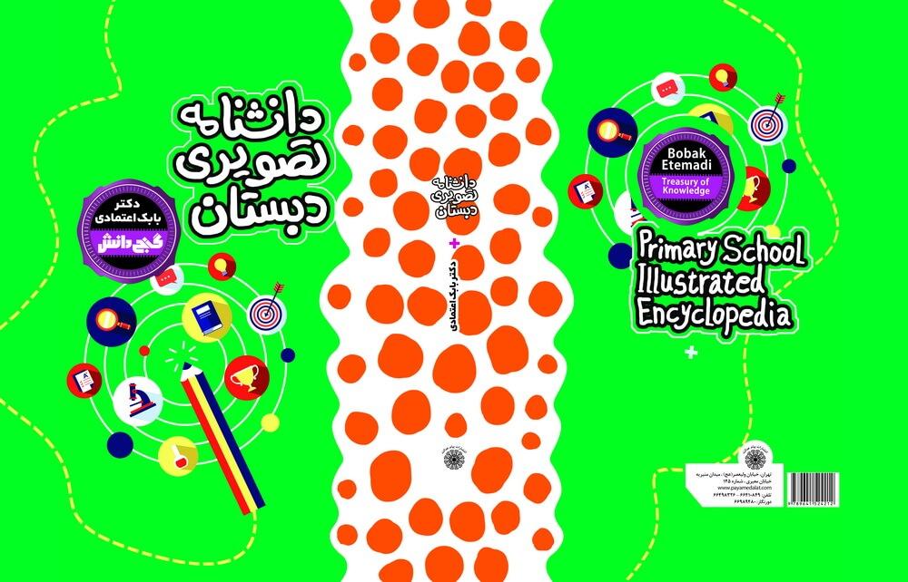 کتاب گنج دانش دانشنامه تصویری دبستان