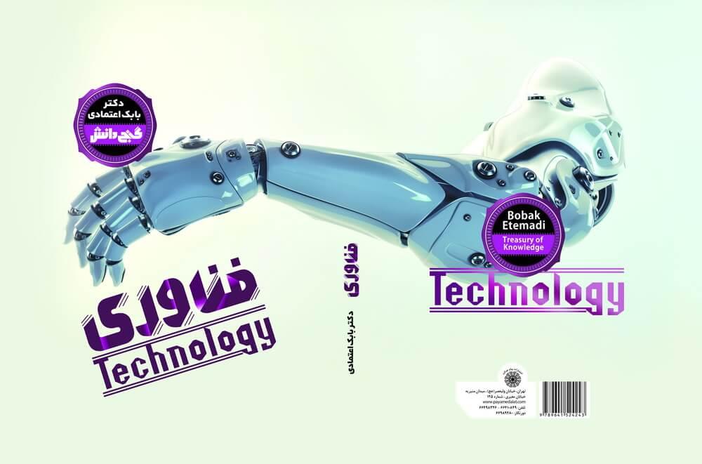 کتاب گنج دانش فناوری