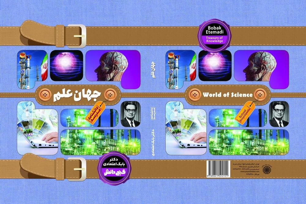 کتاب گنج دانش جهان علم