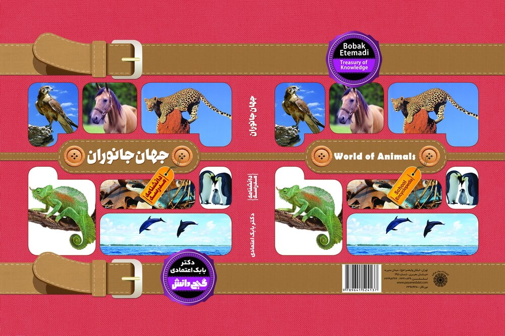 کتاب گنج دانش جهان جانوران