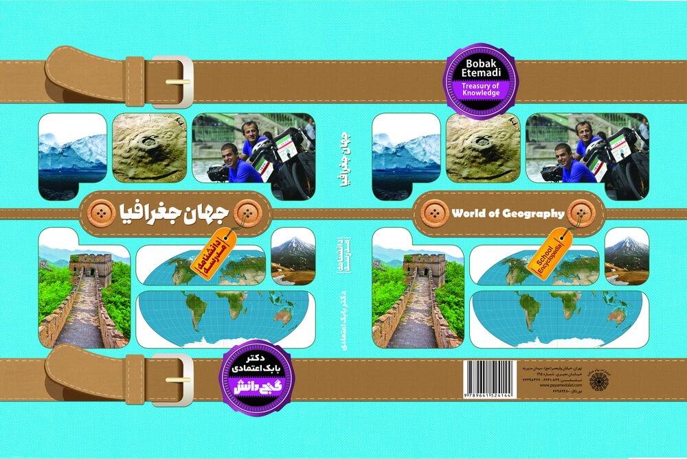 کتاب گنج دانش جهان جغرافیا