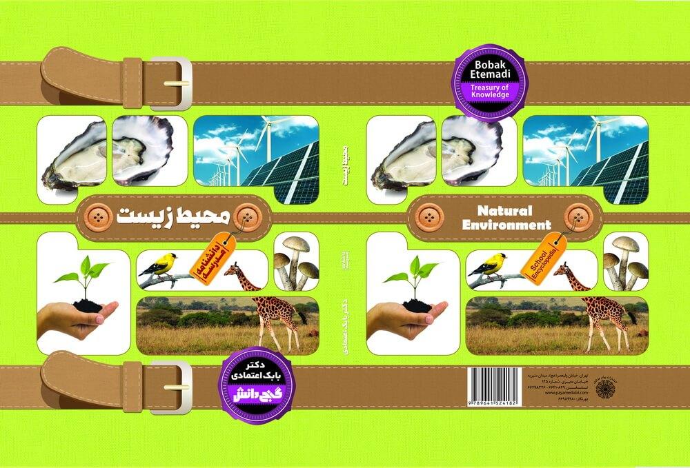 کتاب گنج دانش محیط زیست