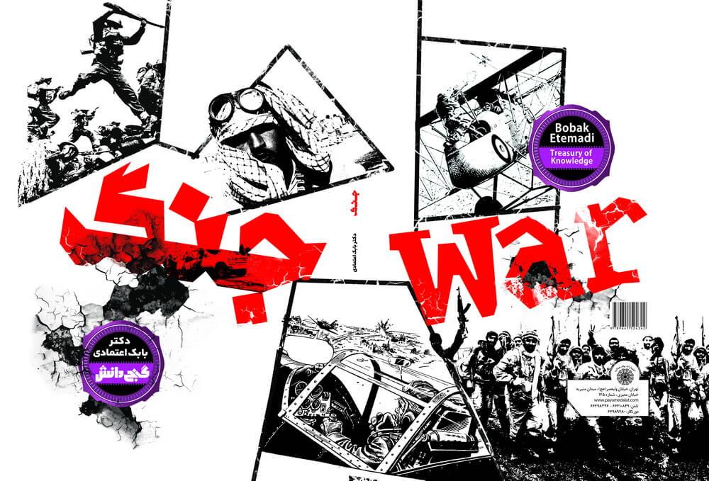 کتاب گنج دانش جنگ