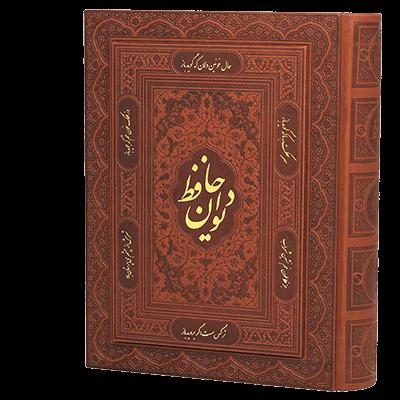 HafezVaziriMoatarSandoghdar2zabane-1 (2)